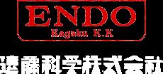ENDO 遠藤科学株式会社