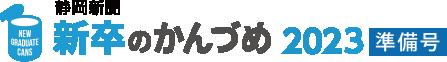 静岡新聞新卒のかんづめ