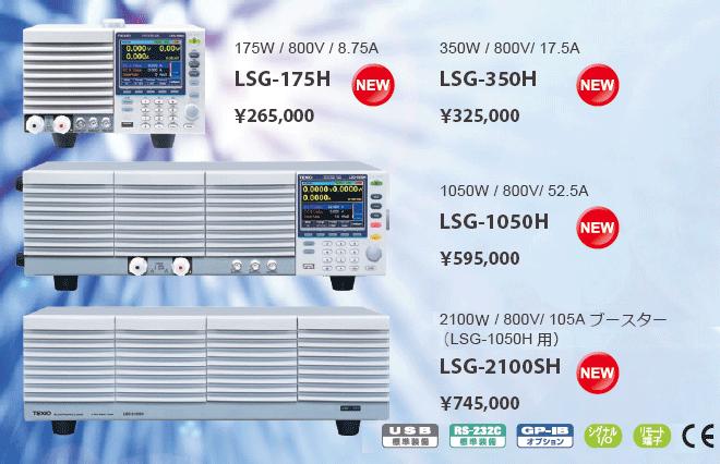 直流電子負荷装置 LSG-Hシリーズ