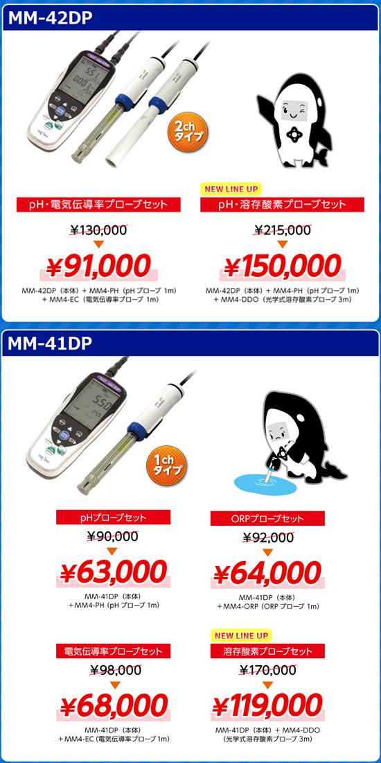 マルチ水質計MM-42DP MM-41DP 販売セール2020-03迄