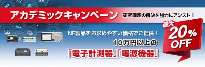 NF回路 2020-21アカデミックキャンペーン