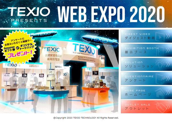 TEXIO WEB EXPO 2020