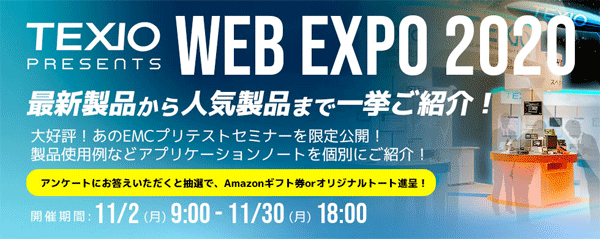 TEXIO WEB EXPO 2020 バナー